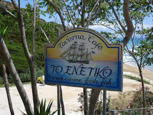 To Enetiko Taverna above Avithos Beach